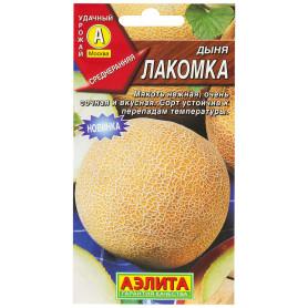 Семена Дыня «Лакомка»