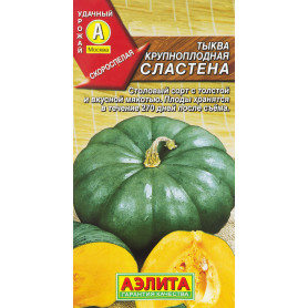 Семена Тыква крупноплодная «Сластёна»