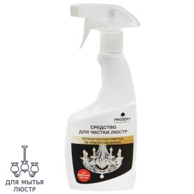 Средство для мытья люстр Prosept 0.5 л