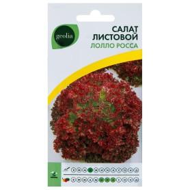 Семена Салат листовой Geolia «Лолло Росса»