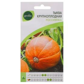 Семена Тыква крупноплодная Geolia «Россиянка»