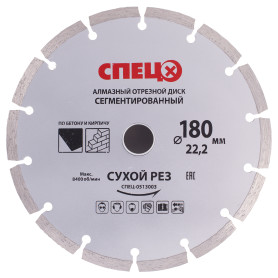 Диск алмазный по бетону Спец 180х22.2x2.2 мм