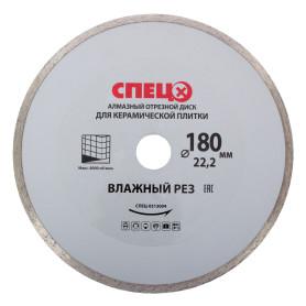 Диск алмазный по плитке Спец 180х22.2x2.2. мм