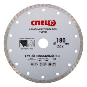 Диск алмазный Спец Турбо 180x22.2x2.4 мм