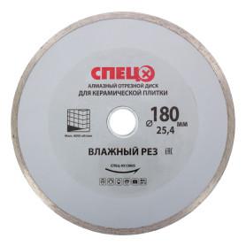 Диск алмазный Спец со сплошной кромкой 180x25.4x2.2 мм