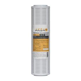 Картридж механической очистки из нейлоновой сетки Аква Про 10SL, многоразовый, 50 мкм