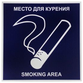 Табличка на вспененной основе «Место для курения» пластик