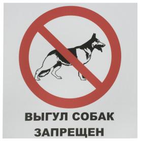 Табличка на вспененной основе «Выгул собак запрещен» пластик