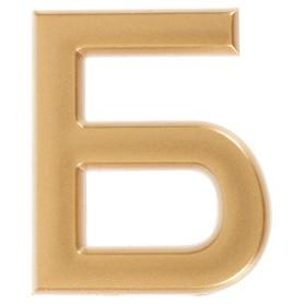 Буква «Б» Larvij самоклеящаяся 40x32 мм пластик цвет матовое золото