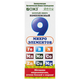 Удобрение «Богатый-9» микроэлементы 0.1 л