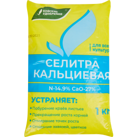 Удобрение Селитра кальциевая 1 кг