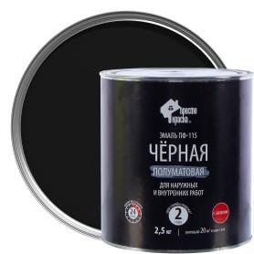 Эмаль ПФ-115 Простокраска цвет чёрный 2.5 кг