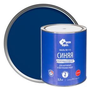 Эмаль синяя ПФ-115 Простокраска 2.5 кг