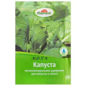 Удобрение Florizel ОМУ для капусты 0.05 кг