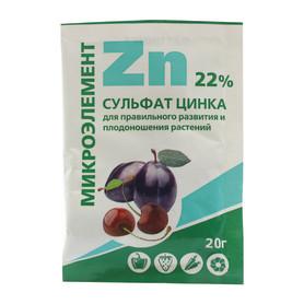 Удобрение Сульфат цинка 0.02 кг