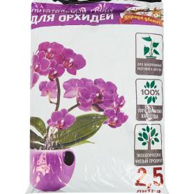 Грунт для орхидей «Царица цветов» 2.5 л
