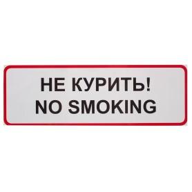 Наклейка «Не курить» большая пластик