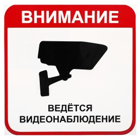 Наклейка «Ведётся видеонаблюдение» большая