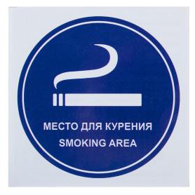 Наклейка «Место для курения» маленькая пластик