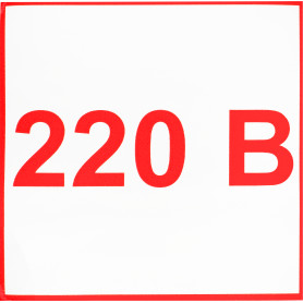 Наклейка маленькая «220»
