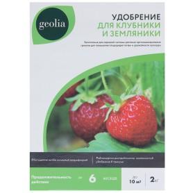 Удобрение Geolia органоминеральное для клубники и земляники 2 кг