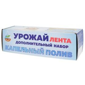 Комплект для капельного полива «Урожай-капельная лента» Дополнительный.
