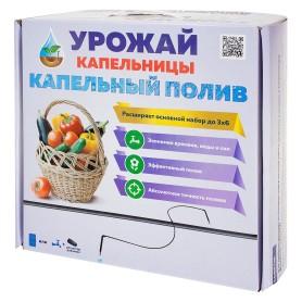 Комплект для капельного полива «Урожай-капельницы» Дополнительный.