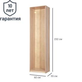 Каркас шкафа Лион 55x60x232 см цвет дуб сонома