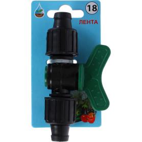 Кран для капельной ленты BOUTTE, 16 мм. № 18