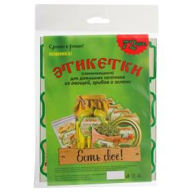 Этикетки самоклеящиеся для домашних заготовок из овощей, грибов и зелени