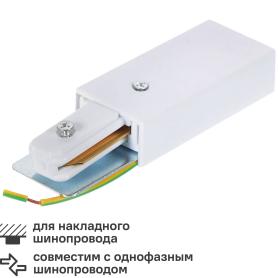 Коннектор для подключения трекового шинопровода к сети через кабель, цвет белый