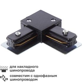 Коннектор для соединения трековых шинопроводов угловой жесткий, цвет черный