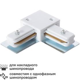 Коннектор для соединения трековых шинопроводов угловой жесткий, цвет белый