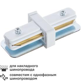 Коннектор для соединения трековых шинопроводов прямой жесткий, цвет белый