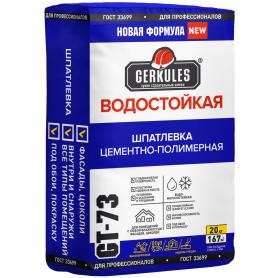 Шпаклёвка полимерная водостойкая Геркулес GT-73 20 кг