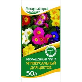 Грунт обогащенный для цветов «Универсальный», 50 л