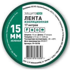 Изолента Эконом 0.13х15 мм 17 м цвет зелёный