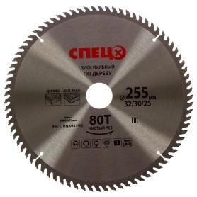Диск пильный по дереву 255x32/30/25 мм Спец 0521102, 80 Т