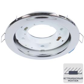 Светильник встраиваемый R75 GХ53 13 Вт цвет хром