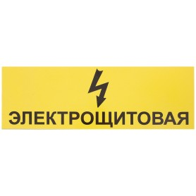 """Табличка 30 10 """"Электрощитовая"""""""