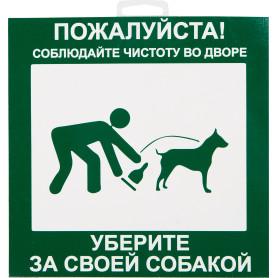 """Табличка 20 20 """"Уберите за собакой"""""""