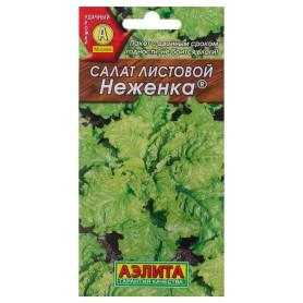 Семена Салат листовой «Неженка» 0.5 г