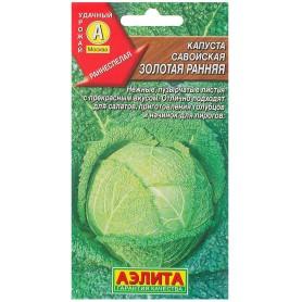Семена Капуста савойская «Золотая ранняя« 0.5 г