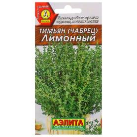 Семена Тимьян лимонный 0.2 г