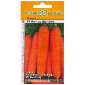 Семена Морковь «Бангор» F1, 150 шт. (Голландия)