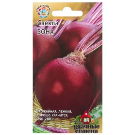 Семена Свёкла «Бона» 2 г