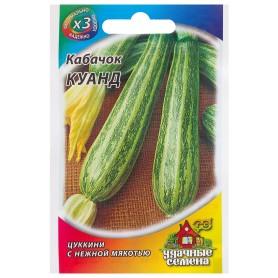Семена Кабачок «Куанд» 1.5 г