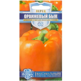 Семена Перец «Оранжевый бык» h13, 15 шт., Русский Богатырь