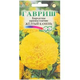 Бархатцы «Жёлтый камень» 0.3 г (Тагетес)