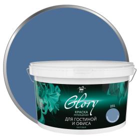 Краска для гостиной и офиса цвет полуночно-синий 2.5 л